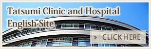 Tatsumi Clinic and Hospital English Site